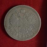 Рубль 1897 р. ( 1 ), фото №3