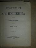 Сочинения А.С.Пушкина 1887 год