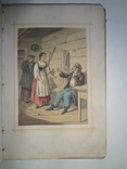 1864 Параша Лупалова с иллюстрациями photo 4