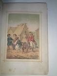 1864 Параша Лупалова с иллюстрациями photo 5