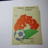 1980 Программ Футбол Венгрия- СССР. Вторая сборная, международный матч, фото №2