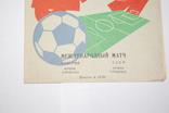 1980 Программ Футбол Венгрия- СССР. Вторая сборная, международный матч, фото №3