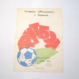 1980 Программ Футбол Металлист Харьков - Колос Никополь. 43 чемпионат, 1 лига, фото №2