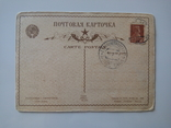 Пятигорск 1926 г., фото №4