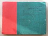 Альбом с фотографиями и автографами экипажа трёх космических кораблей: Союз: 6,7,8 photo 1