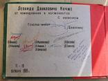 Альбом с фотографиями и автографами экипажа трёх космических кораблей: Союз: 6,7,8 photo 3
