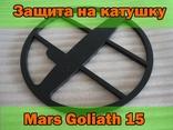 Защита на катушку Mars Goliath 15 (Марс Голиаф, Goliaf)