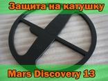 Защита на катушку Mars Discovery 13 (Марс Дискавери Металлоискатель )