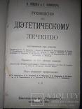 1912 Руководство по диетическому лечению photo 1