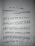1912 Руководство по диетическому лечению photo 2