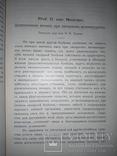 1912 Руководство по диетическому лечению photo 3