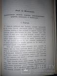 1912 Руководство по диетическому лечению photo 4