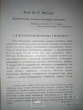 1912 Руководство по диетическому лечению photo 5