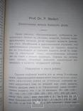 1912 Руководство по диетическому лечению photo 6