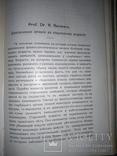 1912 Руководство по диетическому лечению photo 8