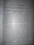 1912 Руководство по диетическому лечению photo 9