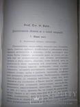 1912 Руководство по диетическому лечению photo 11