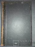 1912 Руководство по диетическому лечению photo 12