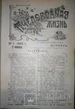 1909 Пчеловодная жизнь - годовая подшивка photo 1