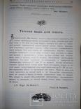 1909 Пчеловодная жизнь - годовая подшивка photo 4