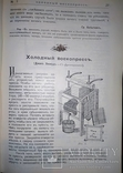 1909 Пчеловодная жизнь - годовая подшивка photo 5