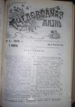 1909 Пчеловодная жизнь - годовая подшивка photo 9