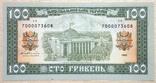 Украина 100 грн 1992 г ПРЕСС photo 2