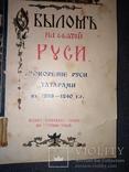 1915 Покорение Руси татарами photo 1