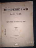 1915 Покорение Руси татарами photo 2