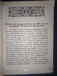 1915 Покорение Руси татарами photo 3