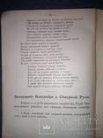 1915 Покорение Руси татарами photo 4