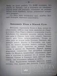 1915 Покорение Руси татарами photo 5