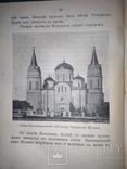 1915 Покорение Руси татарами photo 6