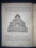 1915 Покорение Руси татарами photo 7