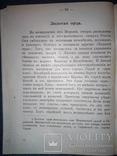 1915 Покорение Руси татарами photo 8