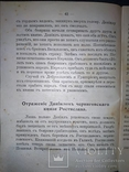 1915 Покорение Руси татарами photo 9