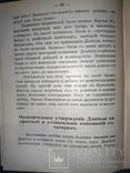1915 Покорение Руси татарами photo 10