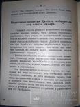 1915 Покорение Руси татарами photo 11