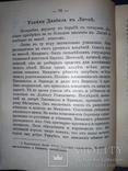 1915 Покорение Руси татарами photo 12