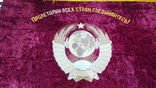 Знамя СССР бархат., фото №13