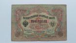 3 рубля 1905 год., фото №2