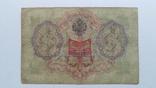 3 рубля 1905 год., фото №3
