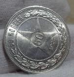 50 копеек 1922 ПЛ (19) UNC-MS photo 3