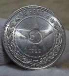 50 копеек 1922 ПЛ (19) UNC-MS photo 5