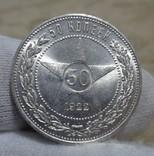 50 копеек 1922 ПЛ (19) UNC-MS photo 6