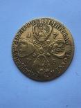 10 рублей 1775 года photo 3