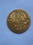 10 рублей 1775 года photo 4