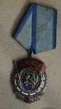 Орден Трудогого красного знамени 94799 photo 1