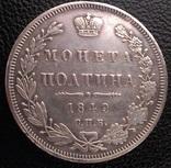 Монета Полтина 1849 г. СПБ ПА. Николай I.