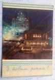 Новогодняя, Киев 64г., фото №2